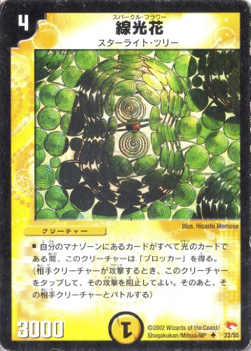デュエルマスターズ 《線光花》 DM03-022-UC 【クリーチャー】