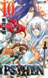 PSYREN-サイレン 10 (ジャンプコミックス)