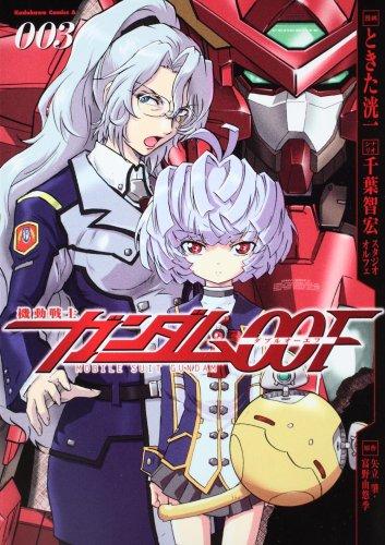 機動戦士ガンダム00F (3) (角川コミックス・エース 97-15)の詳細を見る