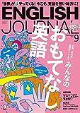 CD付 ENGLISH JOURNAL (イングリッシュジャーナル) 2017年 09月号