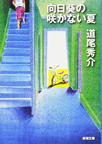 向日葵の咲かない夏 / 道尾 秀介