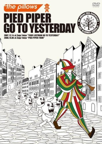 PIED PIPER GO TO YESTERDAY [DVD]の詳細を見る