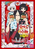 「鬼灯の冷徹」第弐期 Blu-ray BOX 上巻(期間限定版)