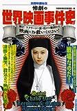 別冊映画秘宝惨劇の世界映画事件史 (洋泉社MOOK 別冊映画秘宝)