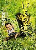 けもの道 (角川文庫)