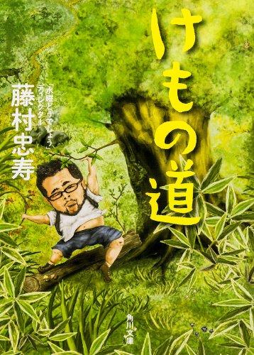 けもの道 (角川文庫)の詳細を見る
