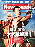 Newsweek (ニューズウィーク日本版) 2012年 2/8号 [雑誌]