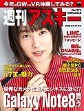 週刊アスキーNo.1174(2018年4月17日発行) [雑誌]