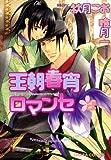 王朝春宵ロマンセ(3) (Charaコミックス)