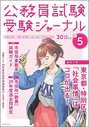 公務員試験 受験ジャーナル Vol.5 30年度試験対応