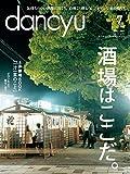 dancyu (ダンチュウ) 2017年 7月号 [雑誌]