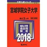 宮城学院女子大学 (2018年版大学入試シリーズ)