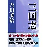 三国志 全12巻完全版 地図付