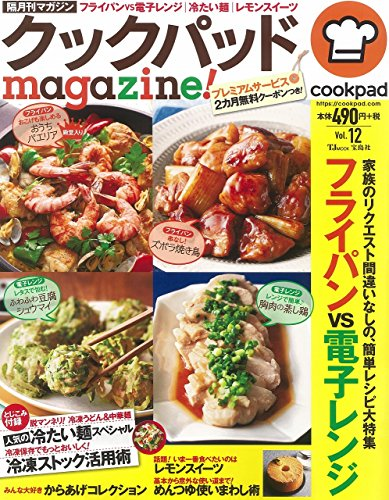 クックパッドmagazine! Vol.12 (TJMOOK)