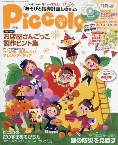 Piccolo(ピコロ) 2017年 09 月号 [雑誌]