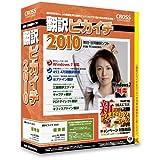 翻訳ピカイチ 2010 優待版 for Windows