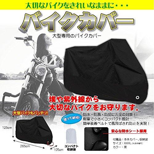 バイクカバー 単車 ビックスクーター 防水 防犯 防風 250cc 400cc 黒 大きめ