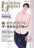 ロケーションジャパン2020年8月号(表紙:伊藤健太郎)[雑誌]