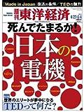 週刊 東洋経済 2013年 4/27-5/4合併号 [雑誌]
