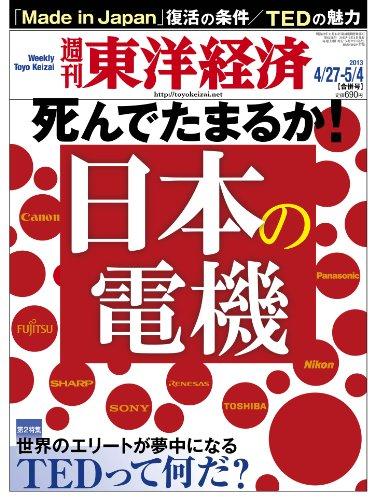 週刊 東洋経済 2013年 4/27-5/4合併号 [雑誌]の詳細を見る