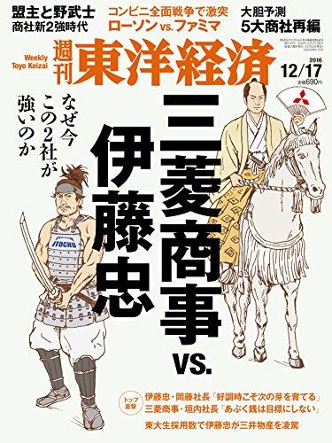 週刊東洋経済2016年12/17号 [雑誌](三菱商事vs伊藤忠)の詳細を見る