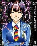 プリマックス 4 (ヤングジャンプコミックスDIGITAL)