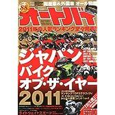 オートバイ 2011年 10月号 [雑誌]