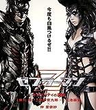 ゼブラーマン -ゼブラシティの逆襲-[Blu-ray/ブルーレイ]