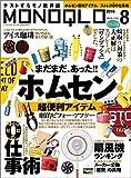 MONOQLO (モノクロ) 2016年 08月号 [雑誌]