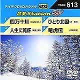 音多StationW 613 四万十川 [DVD]
