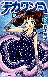 デカワンコ 2 (クイーンズコミックス)