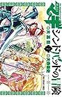 マギ シンドバッドの冒険 第7巻