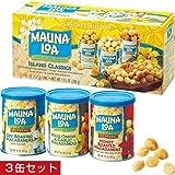 MAUNALOA(マウナロア) マカダミアナッツアソート3缶セット (ハワイおみやげ)