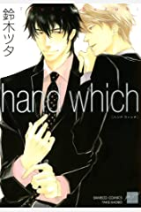 hand which (バンブーコミックス 麗人セレクション) Kindle版