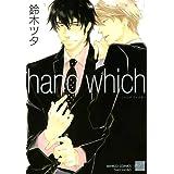 hand which (バンブーコミックス 麗人セレクション)