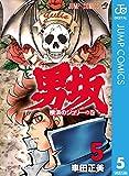 男坂 5 (ジャンプコミックスDIGITAL)