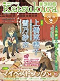 かつくら vol.13 2015冬