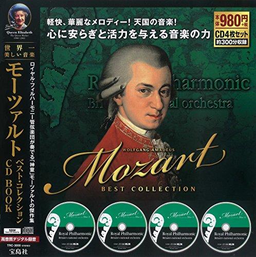 世界一美しい音楽 モーツァルト ベスト・コレクション CD BOOK 【CD4枚付き】 (CD+テキスト)