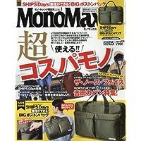MonoMax(モノマックス) 2018年 5 月号