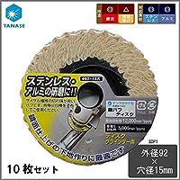 ケンマのヤナセ 麻バフディスク 外径92×穴径15mm SDP1 10枚セット