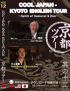 MJS其の十二 COOL JAPAN - KYOTO ENGLISH TOUR ~Spirit of Samurai & Zen~ DVD