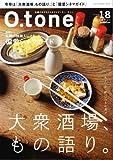 O.tone 札幌のおやぢたちがナビゲーター、オトン 「大衆酒場、もの語り」vol.18 (O.tone)