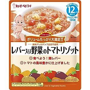 キユーピー ハッピーレシピ レバー入り 野菜のトマトリゾット 12ヵ月頃から 120g×12袋