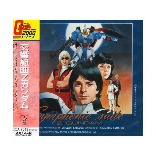 交響組曲 Zガンダムの商品画像