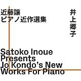 Presents Jo Kondo's New Works For Piano