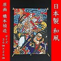 【和凧】【カイト】【海外土産】【和風】【壁掛け】和凧 カイト【茨木】日本製 和凧/小凧 (原画 橋本禎造)T-602-706