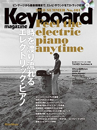Keyboard magazine (キーボード マガジン) 2018年7月号 SUMMER (CD付) [雑誌]