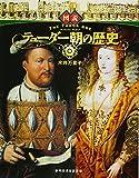 図説 テューダー朝の歴史 (ふくろうの本/世界の歴史)
