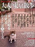大人の東京散歩 (ぴあMOOK おとなのカルチャーな旅シリーズ 2)