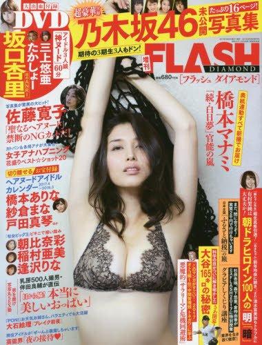 FLASHダイアモンド 2017年4月28日号 (FLASH増刊)